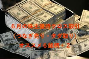 6月の株主優待クロス取引(つなぎ売り・タダ取り)オススメ6銘柄+2