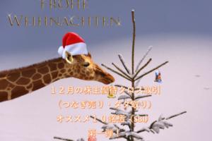 12月の株主優待クロス取引(つなぎ売り・タダ取り)オススメ10銘柄(SBI)第一弾!